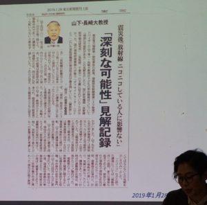 2019-02-06 情報が変遷する例 2019/1/28 山下氏の見解記録